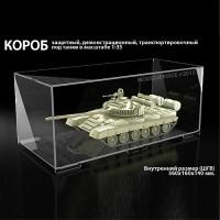 """Короб, бокс, футляр для танков 1:35, тип """"Скоба""""."""