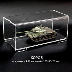 """Короб, бокс, футляр для танков 1:72, тип """"Скоба""""."""