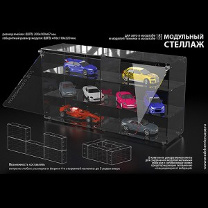 Модульный стеллаж для авто 1:43 и танков 1:72.